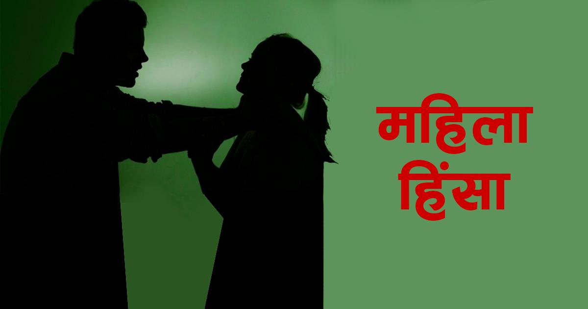निषेधाज्ञाको दुई महिनाको अवधिमा सल्यानमा आठ महिला हिंसाका घटना