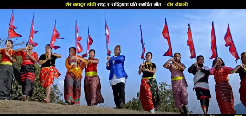 डाँगीले ल्याए राष्ट्रिय गीत 'जय जय विर नेपाली'